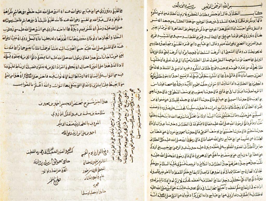 Cessâs'ın Şerḥu Muḫtaṣari'ṭ-Ṭaḥâvî adlı eserinin ikinci cildinin ilk ve son sayfaları (TSMK, III. Ahmed, nr. 1076)