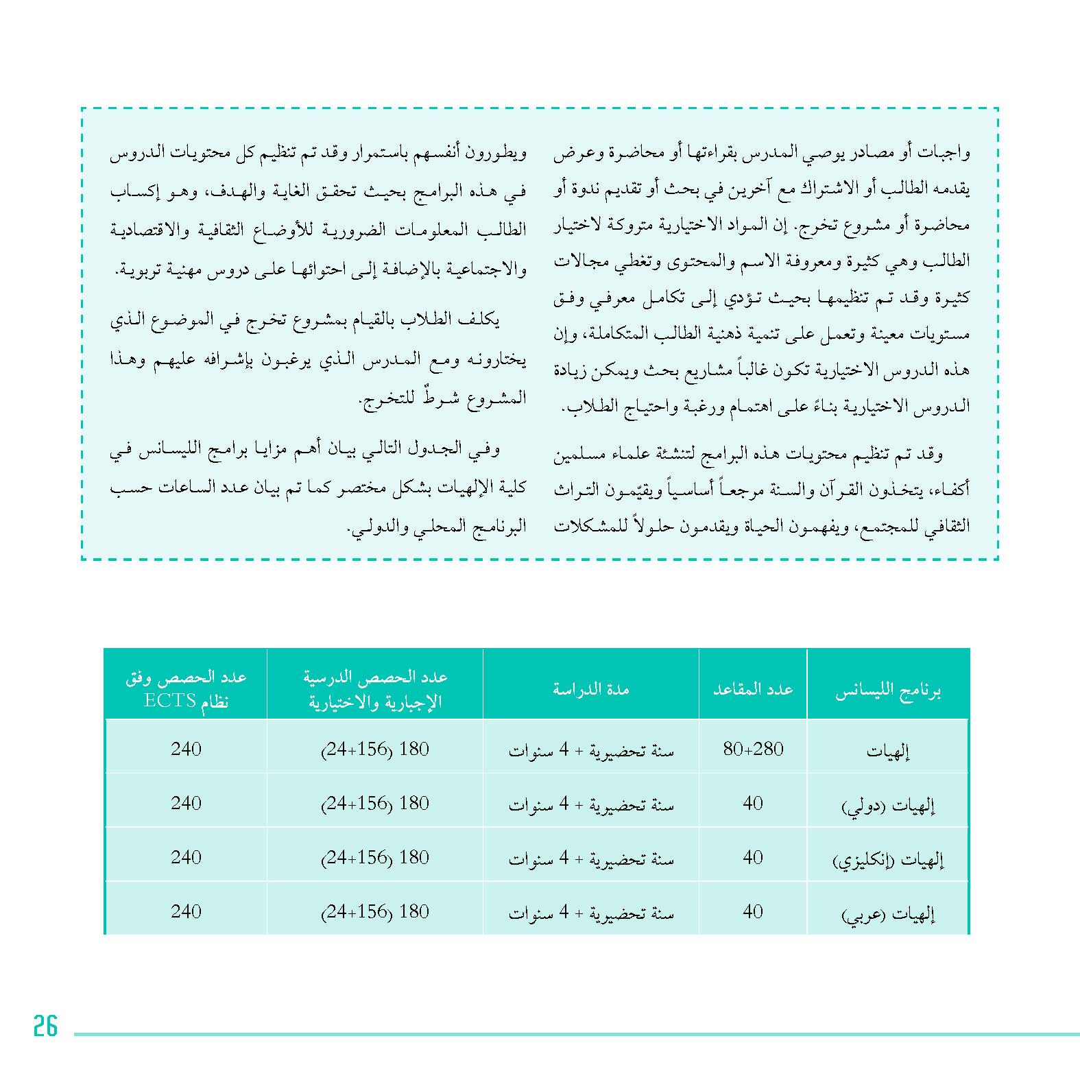 tanitim-kitapcik_Sayfa_027