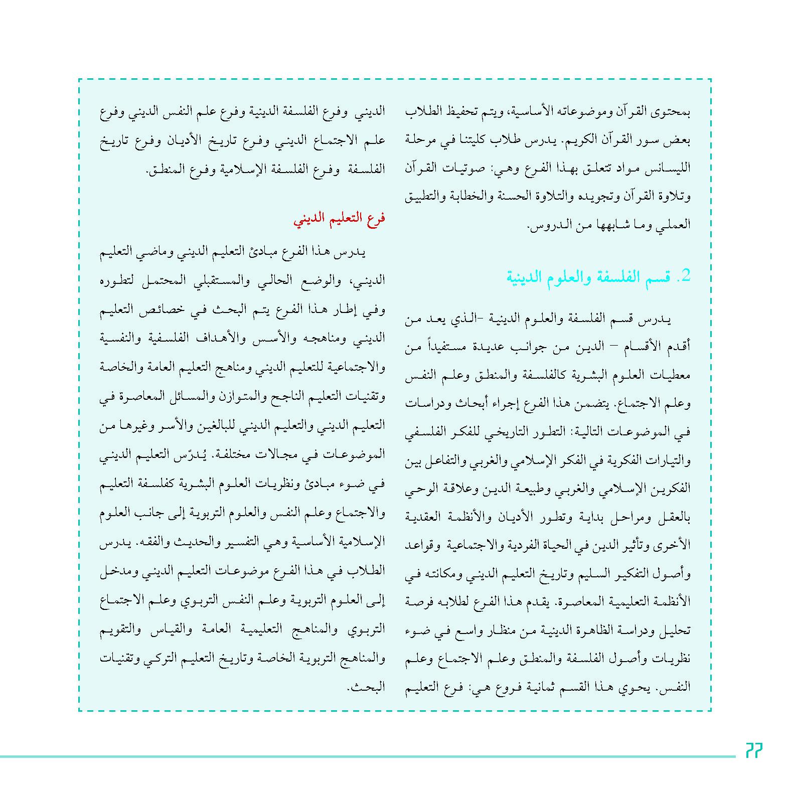 tanitim-kitapcik_Sayfa_078