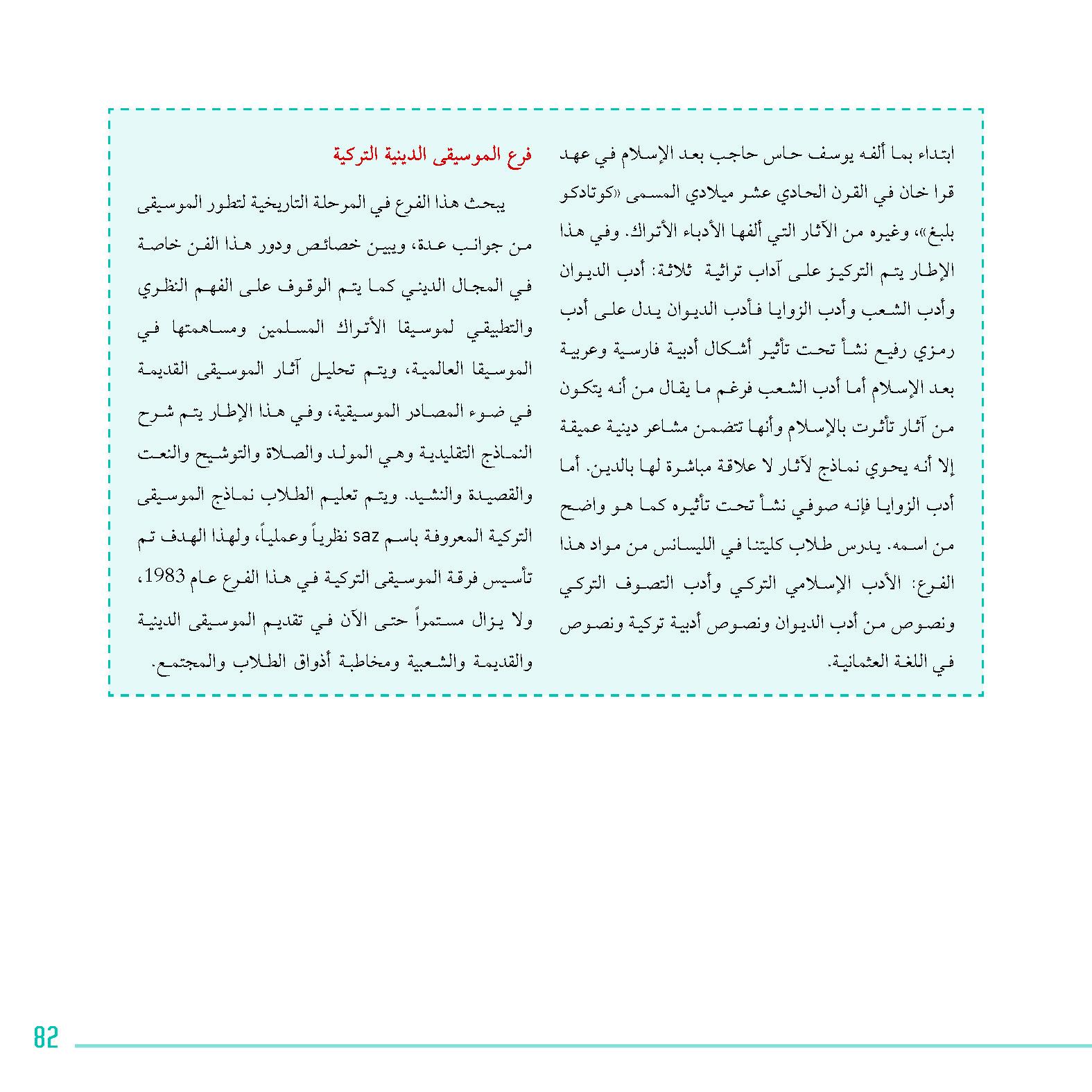 tanitim-kitapcik_Sayfa_083