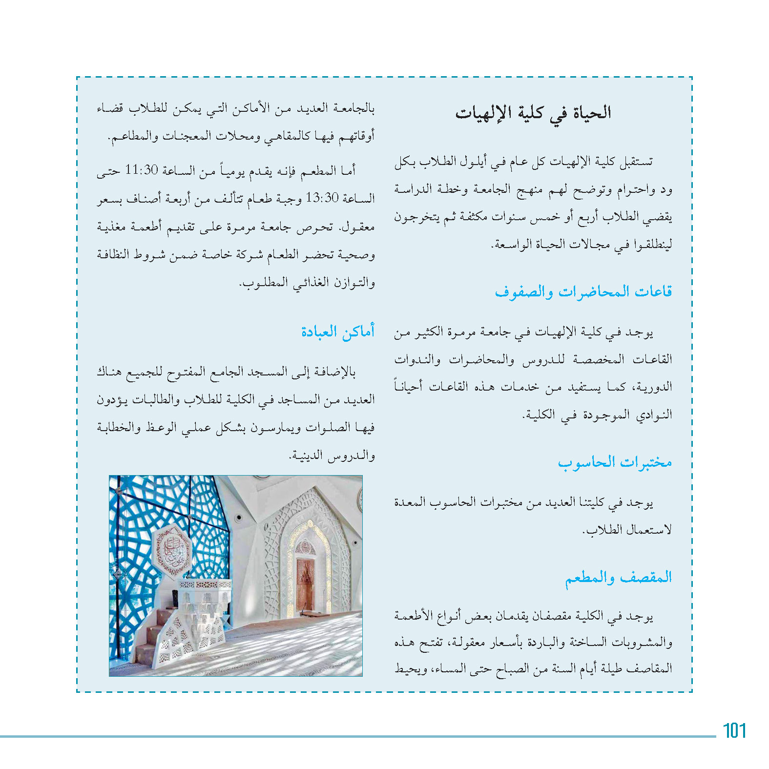 tanitim-kitapcik_Sayfa_102